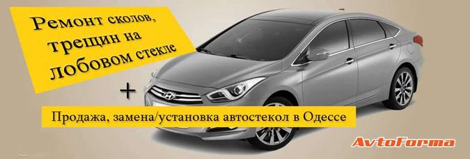 ремонт автостекол в Одессе
